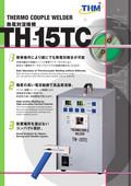 製品個別カタログ(熱電対溶接機)