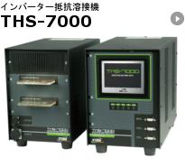 THS-8000