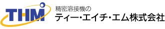 THM YAGレーザー・ファイバーレーザー・精密溶接機のティー・エイチ・エム株式会社