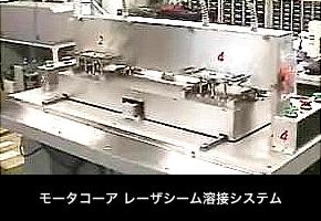 モーターコア レーザーシーム溶接システム