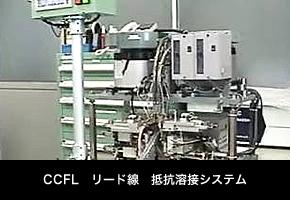 CCFL リード線 抵抗溶接システム