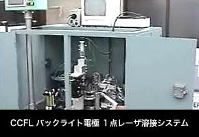CCFL バックライト電極 1点レーザー溶接システム