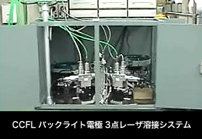 CCFL バックライト電極 3点レーザー溶接システム